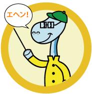 豆知識のヨッシー