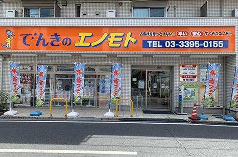 でんきのエノモトお店入口